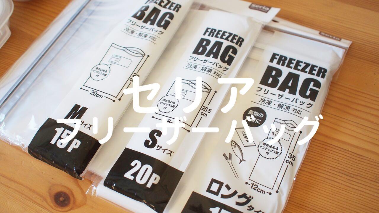 セリア フリーザー バッグ 【100均おすすめ】セリアのフリーザーバッグがシンプルで使いやすい!...